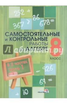 Книга Алгебра класс Самостоятельные и контрольные работы В  Алгебра 8 класс Самостоятельные и контрольные работы В 2 х частях