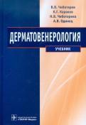 Чеботарев, Караков, Чеботарева: Дерматовенерология