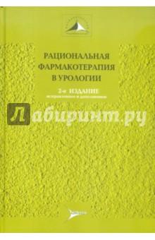 Рациональная фармакотерапия в урологии. Руководство для практикующих врачей - Лопаткин, Аляев, Амосов, Перепанова, Алленов