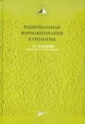 Лопаткин, Аляев, Амосов: Рациональная фармакотерапия в урологии. Руководство для практикующих врачей