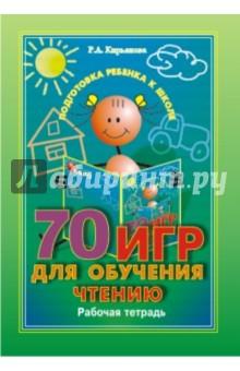 70 игр для обучения чтению. Рабочая тетрадь - Раиса Кирьянова