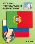 Русскопортугальский разговорник