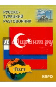 Русско-турецкий разговорник - Инесса Митина