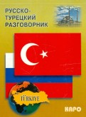 Инесса Митина: Русскотурецкий разговорник