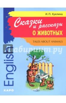 Сказки и рассказы о животных. Книга для чтения на английском языке. Адаптированная - Ирина Куклина