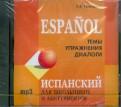 С. Григорьев: Испанский для школьников и абитуриентов (CDmp3)
