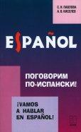 Павлова, Киселев: Поговорим поиспански! Курс разговорного испанского языка