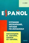Ольга Войку: Слушаем испанский, читаем поиспански. Учебнометодическое пособие по испанскому языку