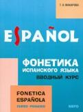 Татьяна Макарова: Фонетика испанского языка. Вводный курс