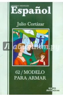 62/Модель для сборки. Книга для чтения на испанском языке - Хулио Кортасар