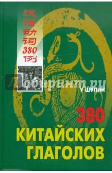 380 китайских глаголов - Шупин У