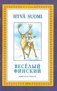 Ирина Соом: Книга для учителя к учебному пособию Веселый финский