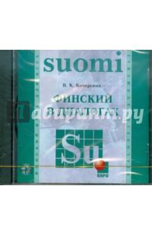 Купить Финский язык в диалогах (CDmp3) ISBN: 978-5-9925-0367-8