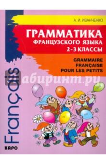 Грамматика французского языка для младшего школьного возраста - Анна Иванченко