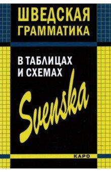 Шведская грамматика в таблицах и схемах - Жукова, Перлова, Замотаева