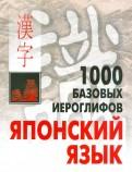 Наталья Смирнова: 1000 базовых иероглифов. Японский язык. Иероглифический минимум