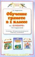 Таисия Андрианова: Обучение грамоте в 1 классе по