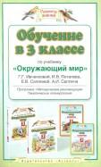 Ивченкова, Саплина, Потапов: Обучение в 3 классе по учебнику