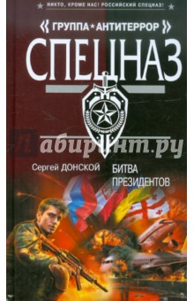 Битва президентов - Сергей Донской