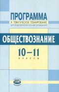 Гуревич, Григоренко: Программа и тематическое планирование. Обществознание. 1011 классы (базовый уровень)