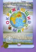 Лариса Цветова: Окружающий мир. 4 класс. Рабочая тетрадь