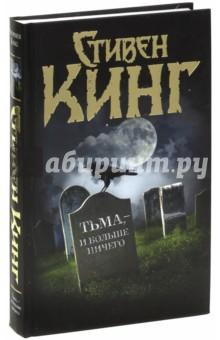 Большая книга ужасов особняк ночных кошмаров читать