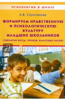 Формируем нравственную и психологическую культуру младших школьников