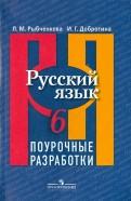 Рыбченкова, Добротина - Русский язык. Поурочные разработки. 6 класс обложка книги