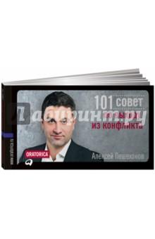 101 совет по выходу из конфликта - Алексей Пешехонов