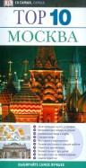 Мэтт Уиллис: Москва