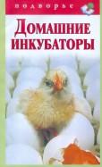 Александр Снегов: Домашние инкубаторы