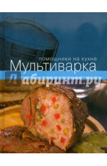 Купить Мультиварка ISBN: 978-5-699-56000-4