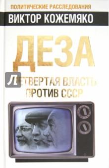 Деза. Четвертая власть против СССР - Виктор Кожемяко