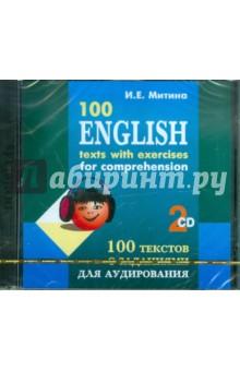 100 текстов с заданиями для аудирования на английском языке (+2CD) - Инесса Митина