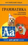 Марина Гацкевич: Грамматика английского языка для школьников. Сборник упражнений. Книга 4