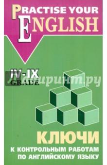 Ключи к контрольным работам по английскому языку. 4-9 класс