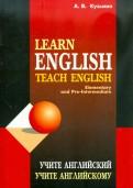 Александр Кузьмин: Учите английский. Учите английскому. Учебное пособие для студентов, начинающих изучать англ. язык