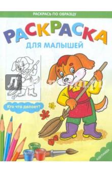 """Книга: """"Раскраска """"Собака"""""""". Купить книгу, читать рецензии ..."""