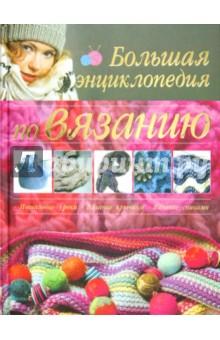 Большая энциклопедия по вязанию. Пошаговые уроки. Вязание крючком. Вязание спицами - Балашова, Семенова