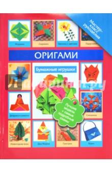 Оригами. Бумажные игрушки - Вадим Пашинский
