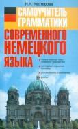 Надежда Нестерова: Самоучитель грамматики современного немецкого языка. Учебное пособие