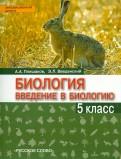 Плешаков, Введенский: Введение в биологию. 5 класс. Учебник.