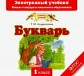 Таисия Андрианова: Букварь. Электронный учебник (CD)