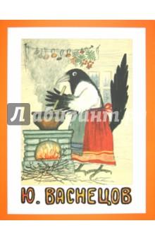 Купить Юрий Васнецов: Русские народные сказки-потешки. Комплект из 5 книг в папке ISBN: 978-5-905118-19-7