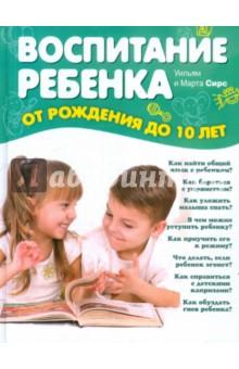 Как воспитывать детей до 10 лет