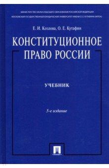 Конституционное право для экономических и юридических направлений.