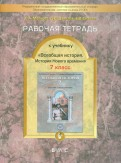 Данилов, Сизова, Малкова: Рабочая тетрадь к учебнику