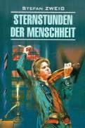 Stefan Zweig: Sternstunden der Menscheneit