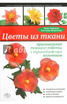 Купить Зайцева, Моисеева: Цветы из ткани: оригинальная техника работы с трикотажным полотном ISBN: 978-5-699-56563-4