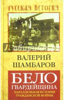 Белогвардейщина. Параллельная история Гражданской войны - Валерий Шамбаров